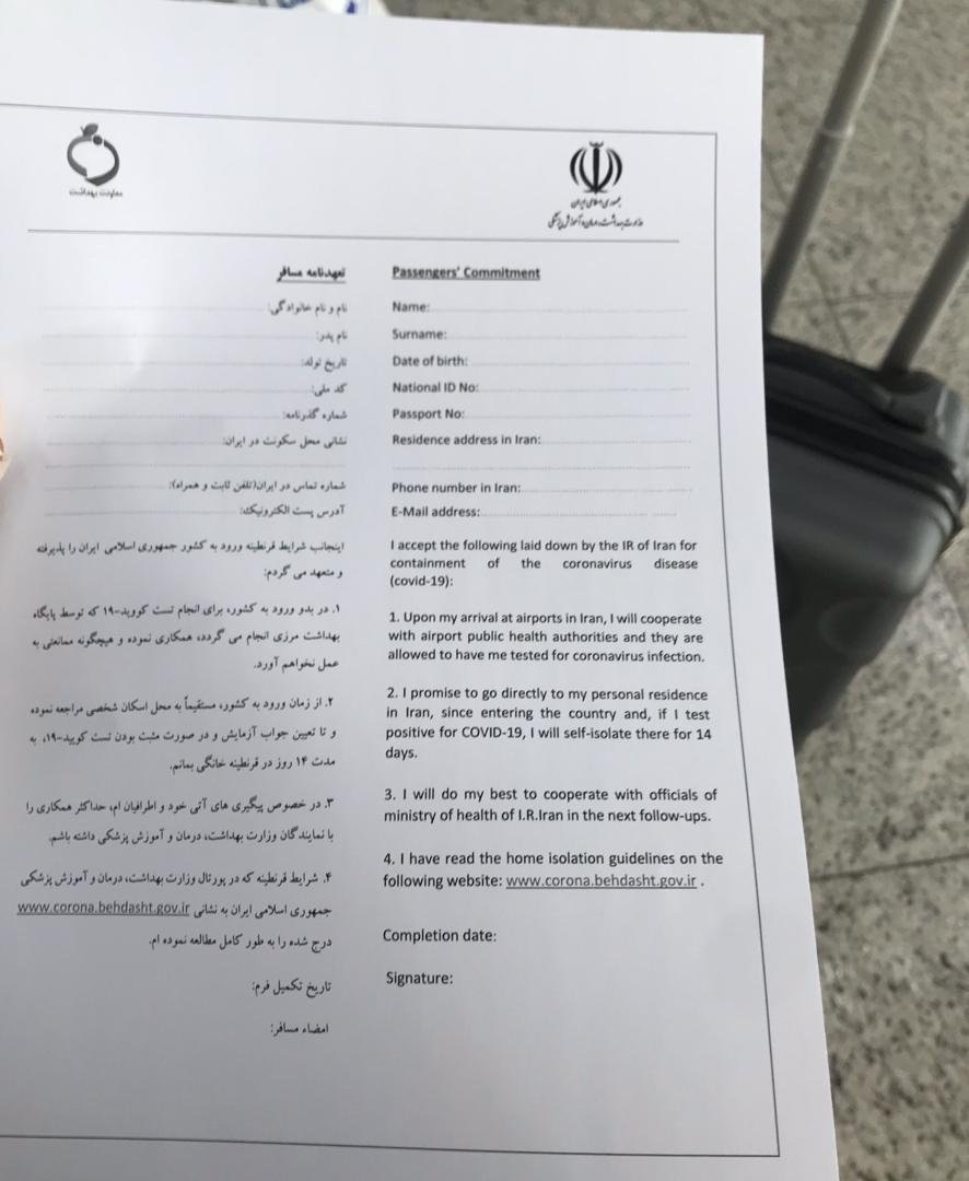 تعهد کتبی در پرواز های فرودگاه امام خمینی